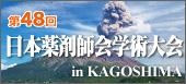 第47回日本薬剤師会学術大会in山形